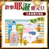 Hallmark合瑪克 歡樂耶誕慶元旦 北鼻香彌月禮盒【新高橋藥妝】