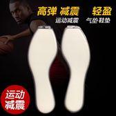 氣墊鞋墊籃球跑步軍訓運動鞋墊減震