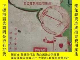 二手書博民逛書店罕見民國版《撲克牌遊戲六十種》Y180595 吳伯元 南京家庭服