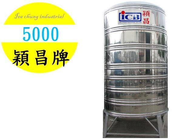 【亞昌】穎昌牌5000 不鏽鋼水塔附槽架 **SI-5000A**
