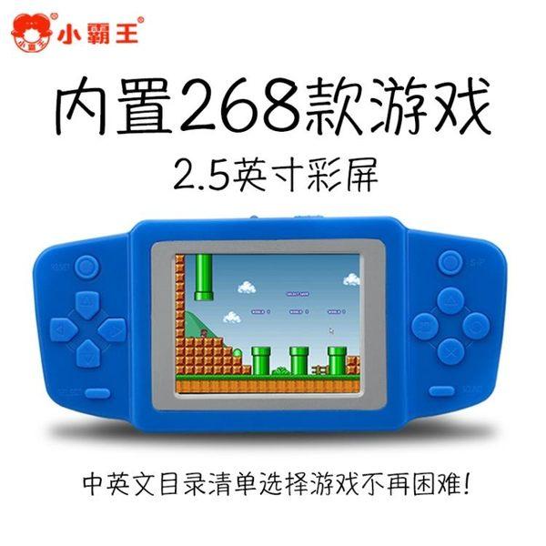 掌上型遊戲機兒童玩具彩屏掌機經典懷舊益智俄羅斯方塊機  SQ13344『毛菇小象』TW