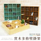 現+預購 收納置物盒原木質實木製16格多層桌面牆面兩用 居家店面壁掛展示架擺飾盆栽陳列架