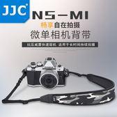 相機背帶 微單相機背帶肩帶索尼A6300 A6000 A5100佳能M5 M6富士X100F 酷動3C