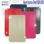☆冰河時代 側掀皮套/立架式保護套/Acer Iconia One 8 B1-820