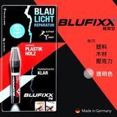 德國BLUFIXX藍光固化膠 補充膠 輕質型透明色 德國製