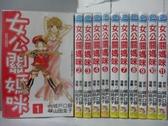 【書寶二手書T9/漫畫書_NIH】女公關媽咪_全11集合售_城戶口靜/山田圭子