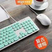鍵盤 愛國者朋克圓鍵帽有線鍵盤鼠標套裝復古可愛圓點巧克力防水商務辦公家用筆記本 夢藝家