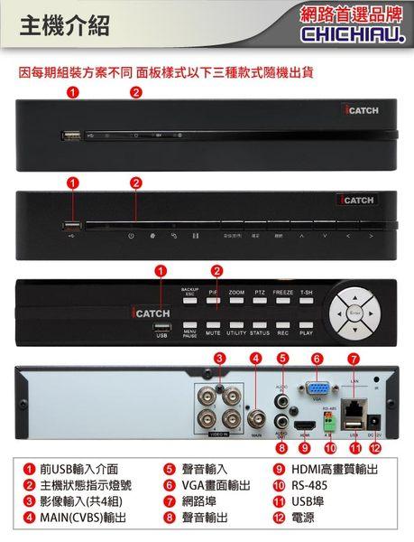 【CHICHIAU】4路AHD 1080P iCATCH數位遠端監控錄影主機(含Panasonic 1080P 200萬畫素監視器攝影機x4)