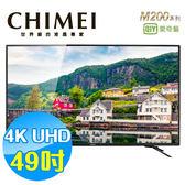 CHIMEI奇美49吋 4K聯網 液晶顯示器 液晶電視 TL-50M200(含視訊盒) 內建愛奇藝
