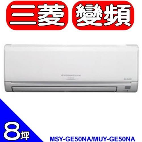 三菱【MSY-GE50NA/MUY-GE50NA】變頻分離式冷氣8坪GE靜音大師