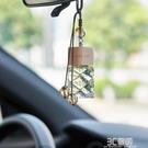 車載香水掛件懸掛式持久淡香汽車香薰高檔吊墜車內用男女飾品擺件 3C優購