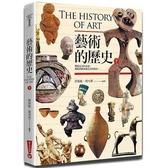 藝術的歷史下