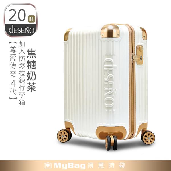 Deseno 行李箱 20吋 尊爵傳奇4代 焦糖拿鐵 奶茶色 特仕版 防爆新型拉鍊行李箱 登機箱 C2450