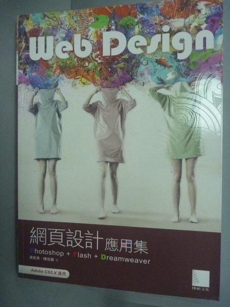 【書寶二手書T2/網路_ZEA】網頁設計應用集:Photoshop+Flash+Dreamweaver_黃乾泰、陳芸麗_