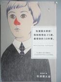 【書寶二手書T1/勵志_LPS】松浦彌太郎說-假如我現在25歲,最想做的50件事_松浦彌太郎