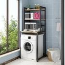 洗衣機置物架落地滾筒洗衣機架子衛生間置物架馬桶架子浴室收納架 NMS 樂活生活館