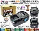 【久大電池】德國 里奇 AEG 電動工具電池 L1815R L1830R 18V 2000mAh 36Wh