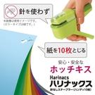 日本KOKUYO 環保型釘書機 無針釘書機 業界最多10張 5色【JE精品美妝】