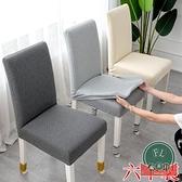 6個裝 家用椅墊套裝彈力通用餐椅套座椅套餐桌椅子套罩【福喜行】