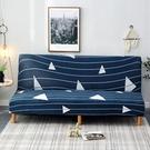全包摺疊沙發床套子 無扶手沙發套防塵套 萬能沙發套 全蓋沙發罩 夢幻小鎮