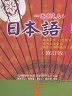 【二手書R2YB】b 2008年1月二版《一番新しい日本語I(附光碟)》救國團社
