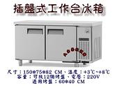5尺風冷全藏插盤式工作台冰箱/插盤式冰箱/全藏工作台冰箱/機下型臥櫃/不銹鋼臥式冰箱/大金
