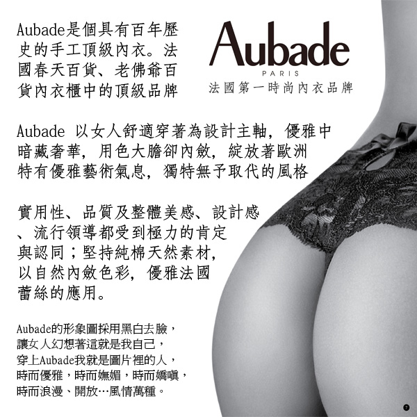 Aubade-快樂花園B-D有襯內衣(黑)YA