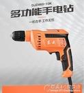 家用手電鑽小型電轉DJZ460-10K東城電動手鑽多功能手槍鑽工具.YXS 街頭布衣
