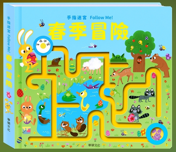 手指迷宮Follow me系列 --春季冒險 手指滑滑迷宮軌道書,讓寶貝動動腦動動手,提升問題解決力!