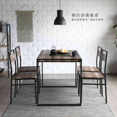 餐桌/餐椅 Alphate 四人餐桌椅組(一桌四椅)【DD HOUSE】