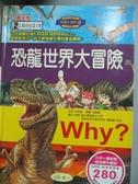 【書寶二手書T2/兒童文學_YGT】恐龍世界大冒險_李恆善