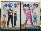 挖寶二手片-C08--正版DVD-電影【牙仙大帝1+2 套裝系列2部合售】-(直購價)