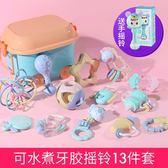 玩具 新生嬰兒玩具芽膠手搖鈴男孩女孩寶寶3-6-12個月4幼兒0-1歲益智8 小宅女