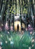 (二手書)女巫之森:精靈王族‧咒印‧眾神的憤怒