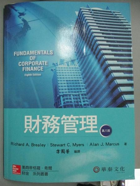 【書寶二手書T7/大學商學_QDL】財務管理 (Brealey/Fundamentals of Corporate Fi