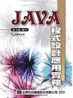 二手書博民逛書店 《Java 程式設計應用實務》 R2Y ISBN:9572147943│陳文淵