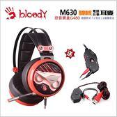 【Bloody】雙飛燕 M630+G480 魔磁雙核電音耳機+控音寶盒(市價1200)再 贈控音寶典