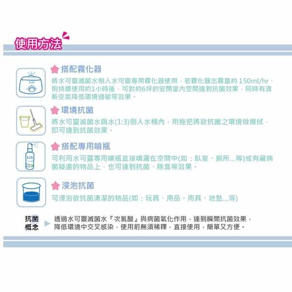 水可靈全效抗菌液500ML 按壓瓶X1入