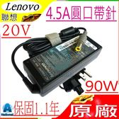 IBM 90W 充電器(原廠)- LENOVO 20V,4.5A,40Y7663,40Y7664,40Y7665,40Y7666,40Y7667,40Y7668,42T5282