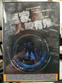 挖寶二手片-Y58-095-正版DVD-電影【這家瘋人院有鬼】-瑪麗亞路易莎加里塔