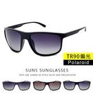 TR90偏光Polaroid太陽眼鏡 超輕量僅17g 時尚墨鏡 太陽眼鏡 抗UV400 【91850】