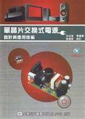 單晶片交換式電源-設計與應用技術