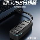集線器 威迅 USB擴展器轉換接頭集線器手機筆記本電腦U盤usp接口一拖四多