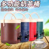 大容量商用奶茶桶保溫桶13L17L 咖啡果汁豆漿飲料桶開水桶涼茶桶「Top3c」