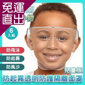 KISSDIAMOND 防疫小物!6入組-防起霧透明防護隔離面罩KD-PC888/KD-PC004 (成人/兒童)【免運直出】