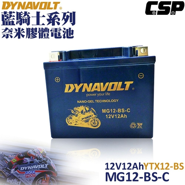 【DYNAVOLT 藍騎士】MG12-BS-C 對應YUASA湯淺YTX12-BS