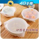 食品矽膠密封保鮮蓋 小 矽膠密封保鮮膜 ...