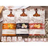 越南 Lafooco 腰果(100g) 無鹽/鹽味/蜂蜜 多款可選【小三美日】