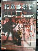 影音專賣店-P09-157-正版DVD-電影【超異能搭檔】-大衛英格拉姆 佩里穆奇 丹尼爾鮑德溫