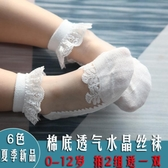兒童襪子女寶寶襪子季夏薄款水晶襪兒童花邊襪蕾絲公主襪嬰兒女童絲襪超薄雙十二